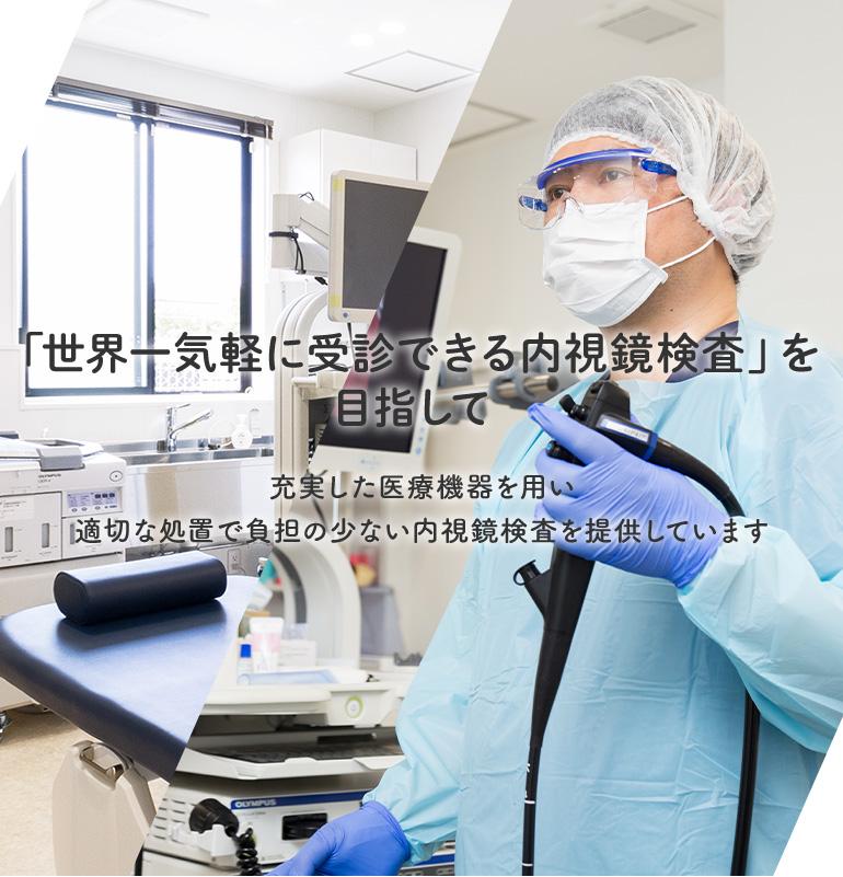 「世界一気軽に受診できる内視鏡検査」を目指して